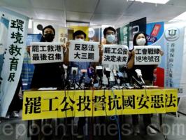 逾廿行業工會挺身反國安法 聯合發起614罷工公投