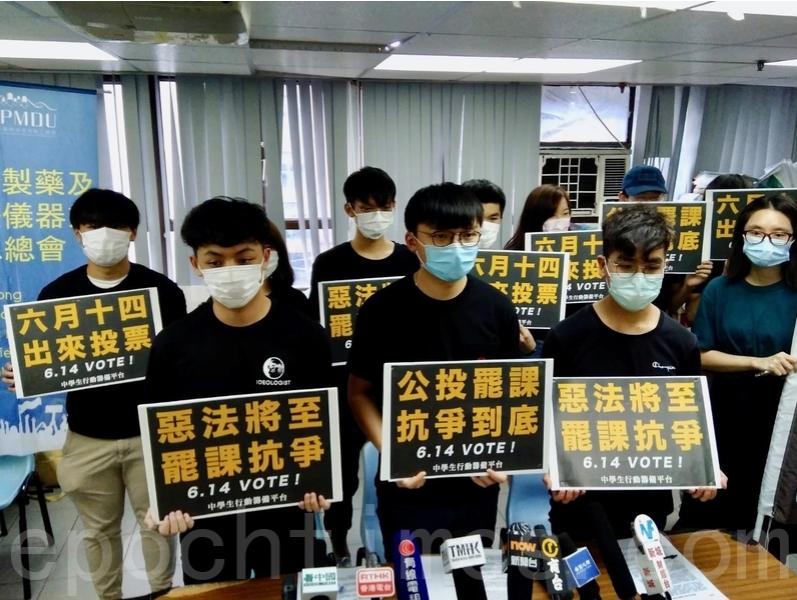 頭排由左至右:香港思流發言人,中五學生Hins、香港眾志副主席鄭家朗、青年反修例關注組成員Thomas。(杜夫/大紀元)
