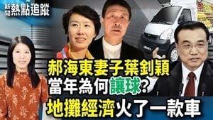 【新聞熱點追蹤】羽壇一姐葉釗穎為何黃金年齡退役?