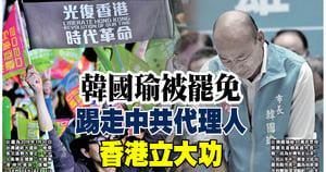 韓國瑜被罷免 踢走中共代理人 香港立大功