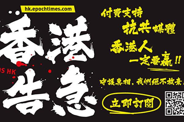 (大紀元香港新聞中心)
