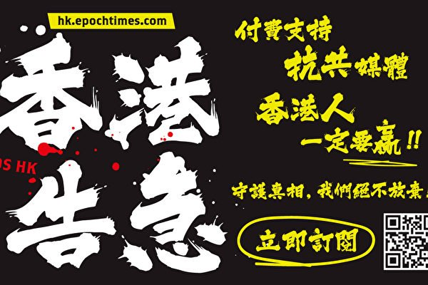 香港告急!香港大紀元網站開始收費 籲支持