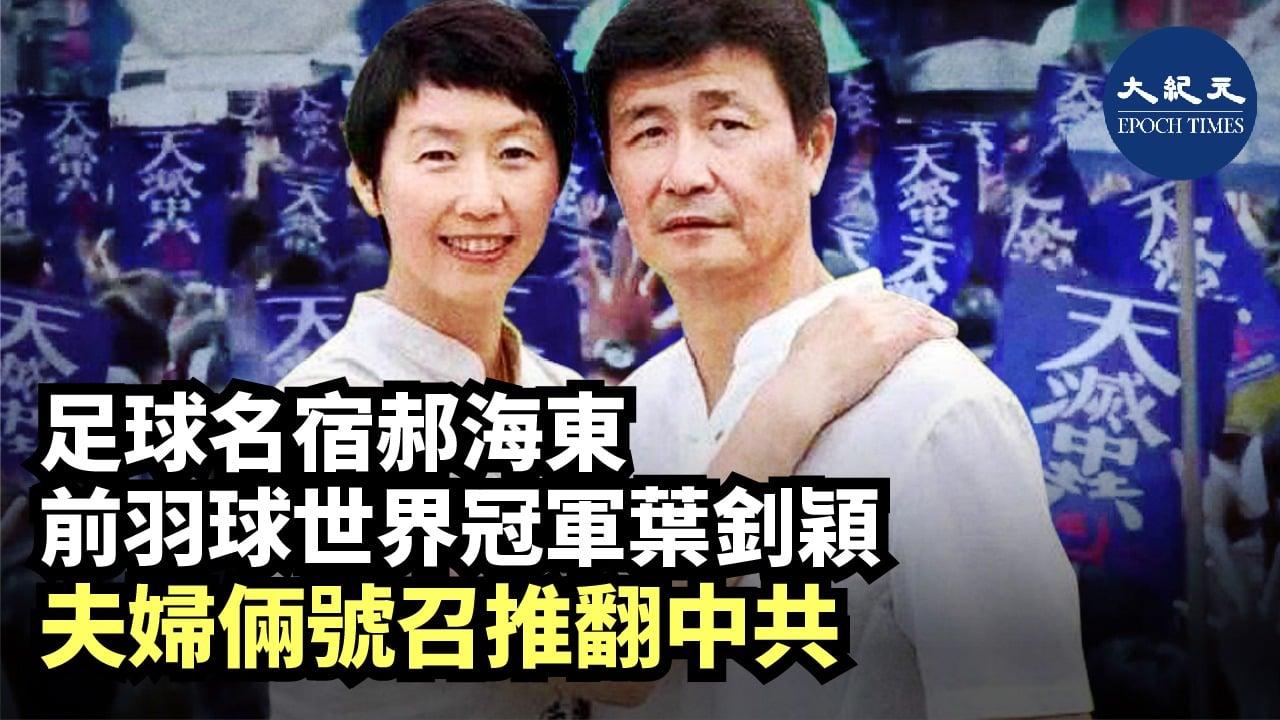 在「六四」31周年之際,中國傳奇球星郝海東發表了震驚各界的反共宣言。(大紀元製圖)