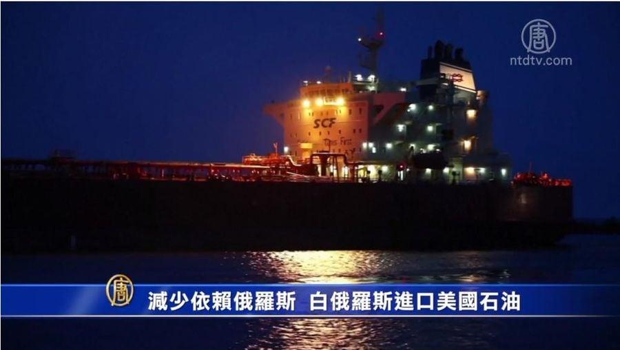 2020年6月5日晚,一艘向白俄羅斯運送美國原油的貨船,經過立陶宛克萊佩達港口。(影片截圖)