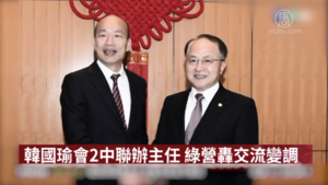 【禁聞】罷韓成功 台灣民主寫新頁 大陸民眾羨慕