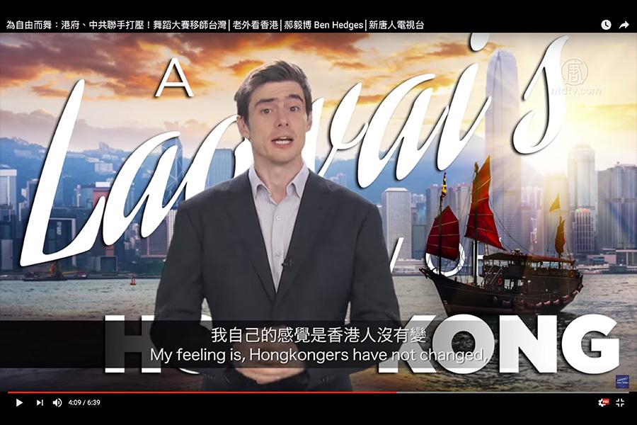 新唐人的人氣節目「老外看香港」在本星期最新一集主題:「為自由而舞:港府、中共聯手打壓」。(視像擷圖)