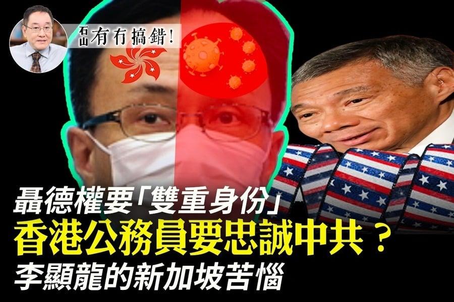 【6.8有冇搞錯】聶德權要「雙重身份」 香港公務員要忠誠中共?
