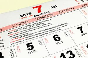 七月的幾件大事透露甚麼信號?