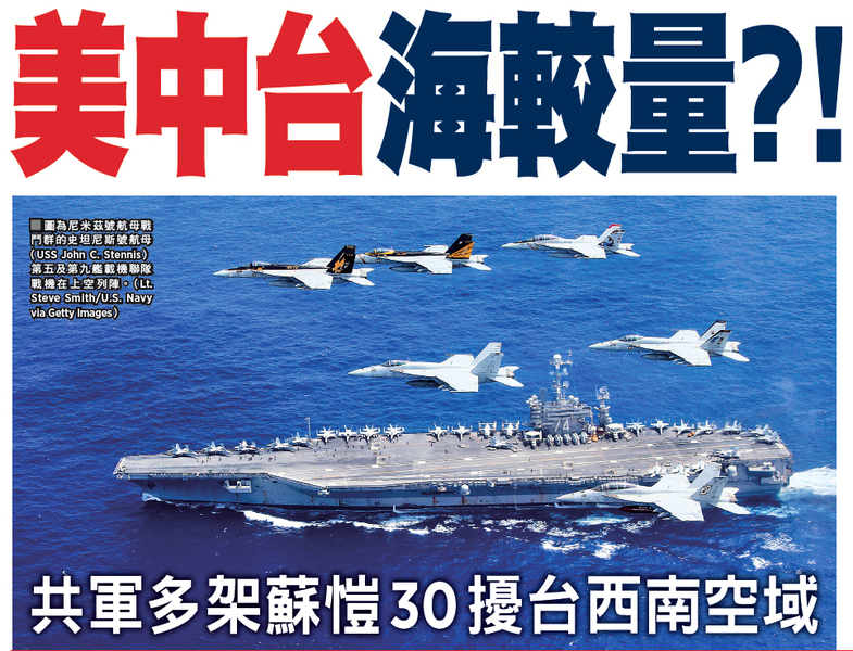 美中台海較量?!共軍多架蘇愷30擾台西南空域
