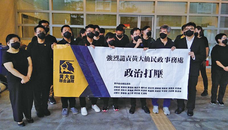 禁人權專責小組開會 黃大仙區會抗議民政處打壓