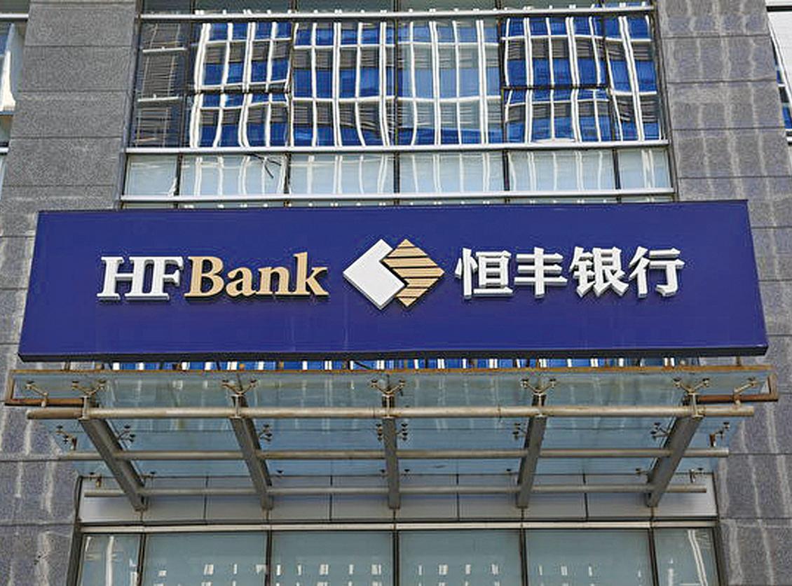 被查兩年半後,6月9日,恆豐銀行原董事長蔡國華在山東受審。(大紀元資料室)