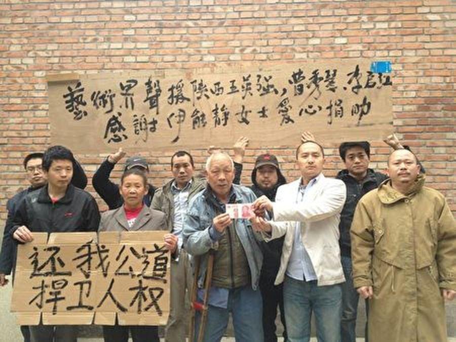 台灣影星伊能靜、北京詩人王藏聲援陝西訪民王英強。(受訪者提供)