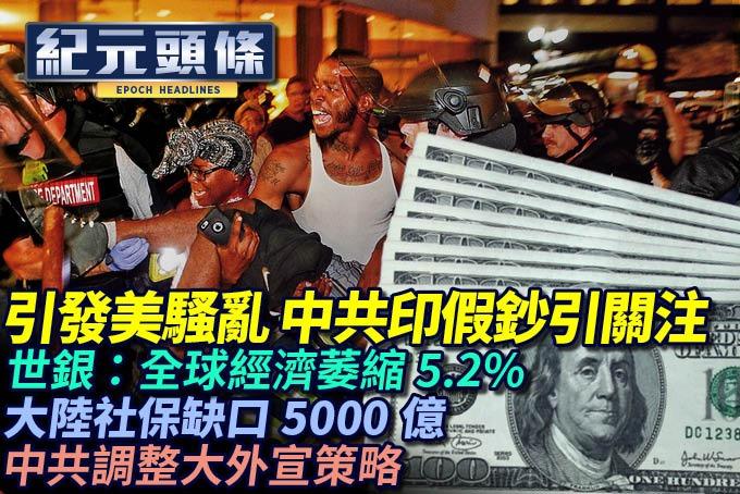 【6.10紀元頭條】引發美騷亂 中國假鈔引起關注
