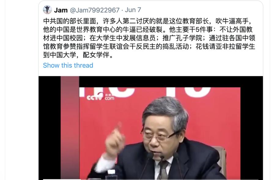 從中共教育部長的五大罪狀 看中共教育體系崩塌
