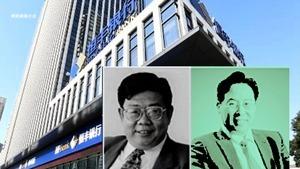 原恆豐銀行董事長蔡國华受賄案6月9日開庭 目前未有審判結果
