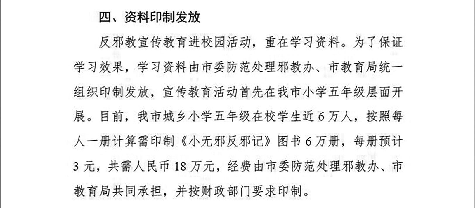 中共內部文件顯示「610」在教育系統推行宣傳迫害法輪功的行徑。(大紀元)