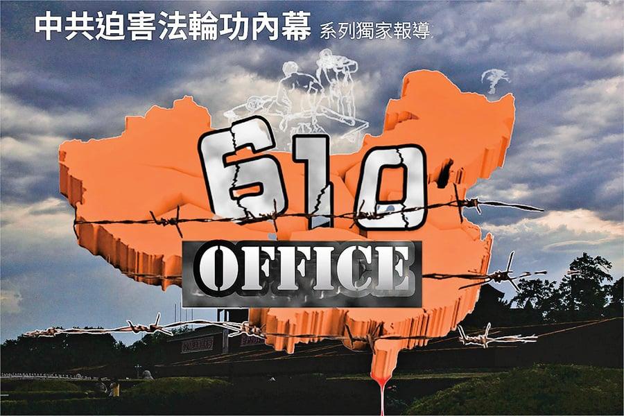 【內幕】「610」超級權力與21年迫害