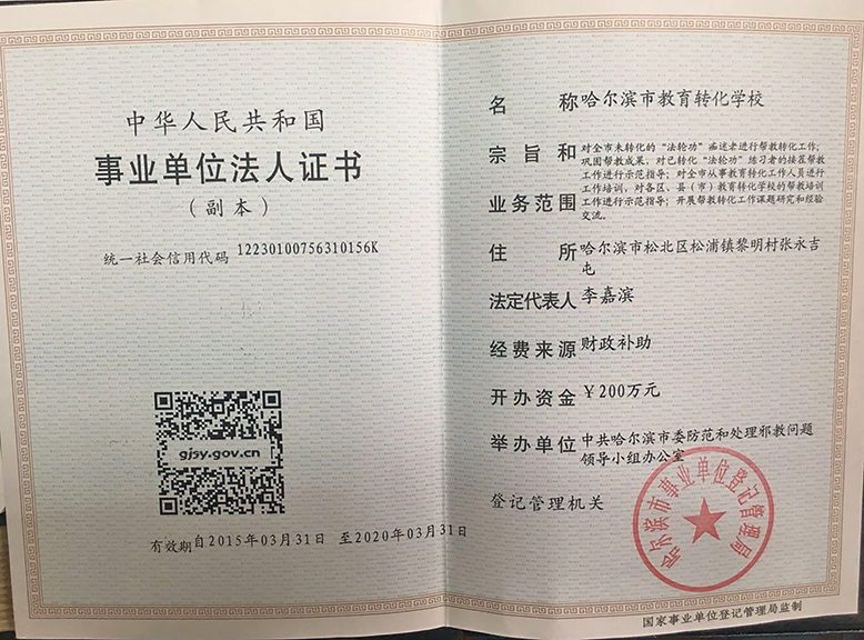《大紀元》獲得「哈爾濱市教育轉化學校」的法人證書,從裏面內容,就可以看出這個學校是一個甚麼性質的學校。(大紀元)