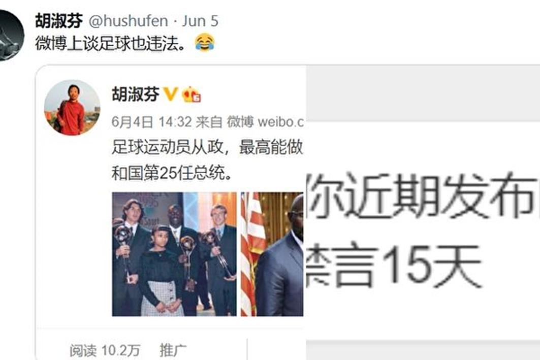 大陸導演大V胡淑芬微博日前談「足球先生當總統」的帖文遭禁。(推特截圖)
