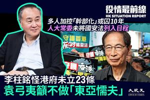 【6.11役情最前線】多人加控「暴動罪 」或囚10年