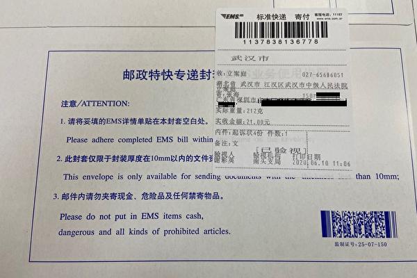2020年6月10日上午11點,張海將4份正式起訴狀通過郵政快遞寄往武漢市中級人民法院。(受訪者提供)