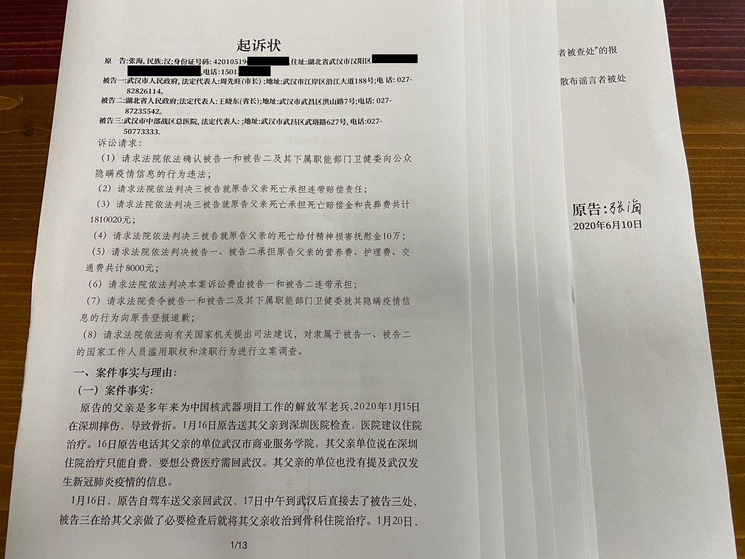 起訴書將武漢市人民政府、湖北省人民政府、武漢市中部戰區總醫院列為共同被告,要求追責、道歉、賠償。(受訪者提供)