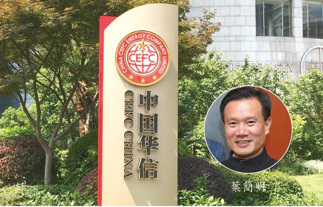 何志平幕後金主是中國華信能源有限公司董事會主席、兼香港中華能源基金會主席葉簡明。(新紀元合成圖)