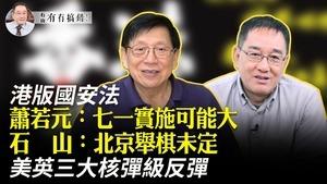 【6.11有冇搞錯】蕭若元:七一實施可能大 石山:北京舉棋未定