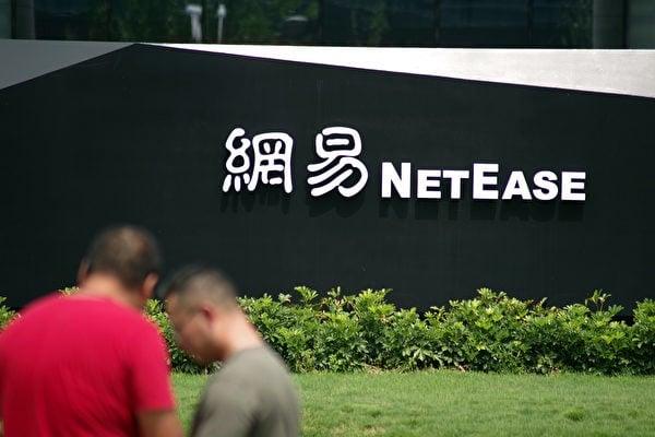 網易掛牌首日升5.7%  下周京東掛牌  或開中概股港二次上市之路