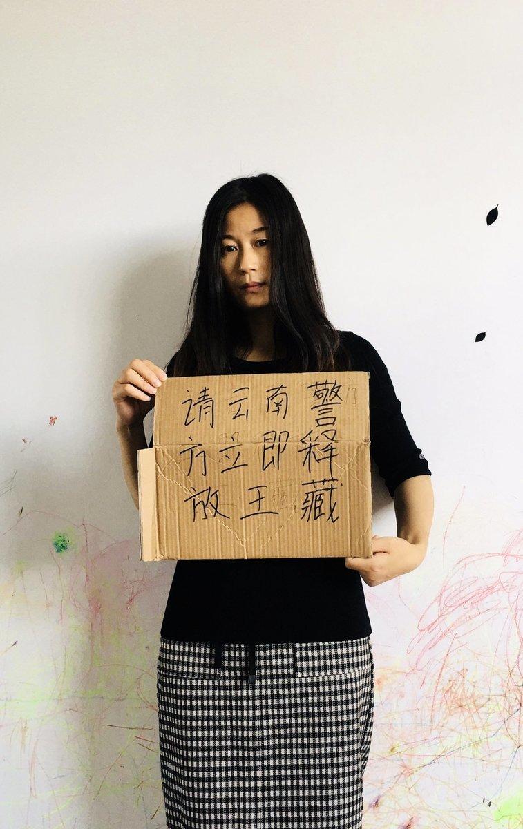 王藏妻子王麗要求立即釋放丈夫王藏。(王麗推特)
