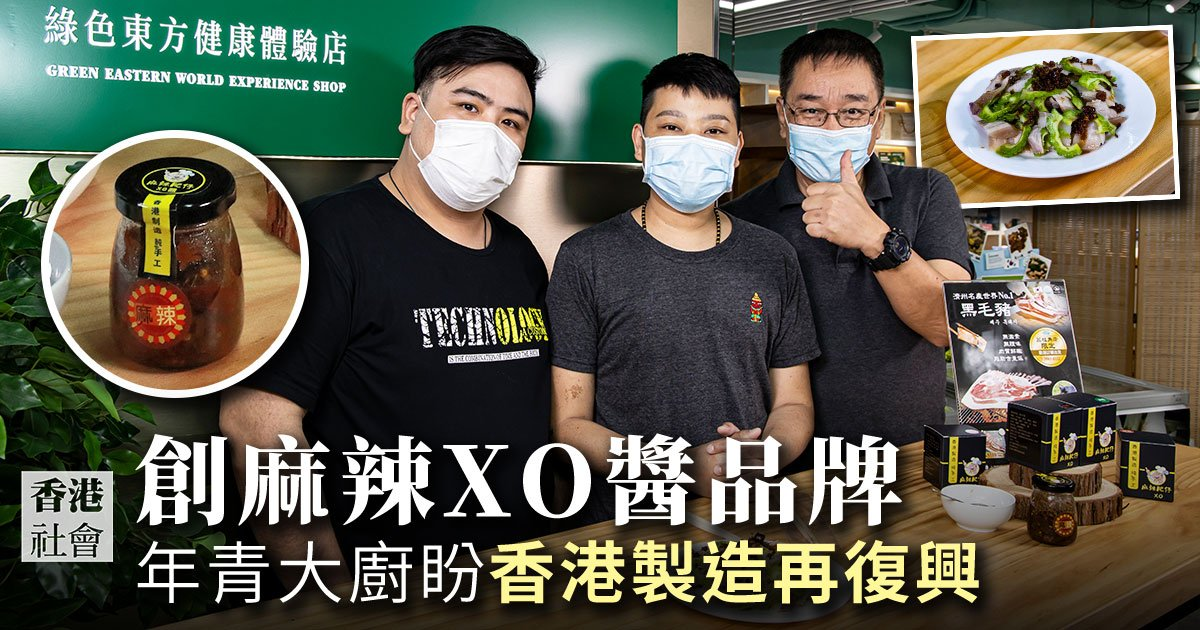 本土品牌「麻辣肥仔」XO醬與和進口優質健康產品的黃店「綠色東方」合作,用其代理的韓國濟州黑毛豬製作了夏日限定的家常菜式。(設計圖片)