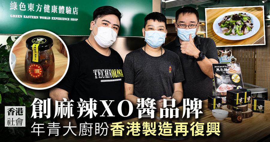 創麻辣XO醬品牌 年青大廚盼香港製造再復興