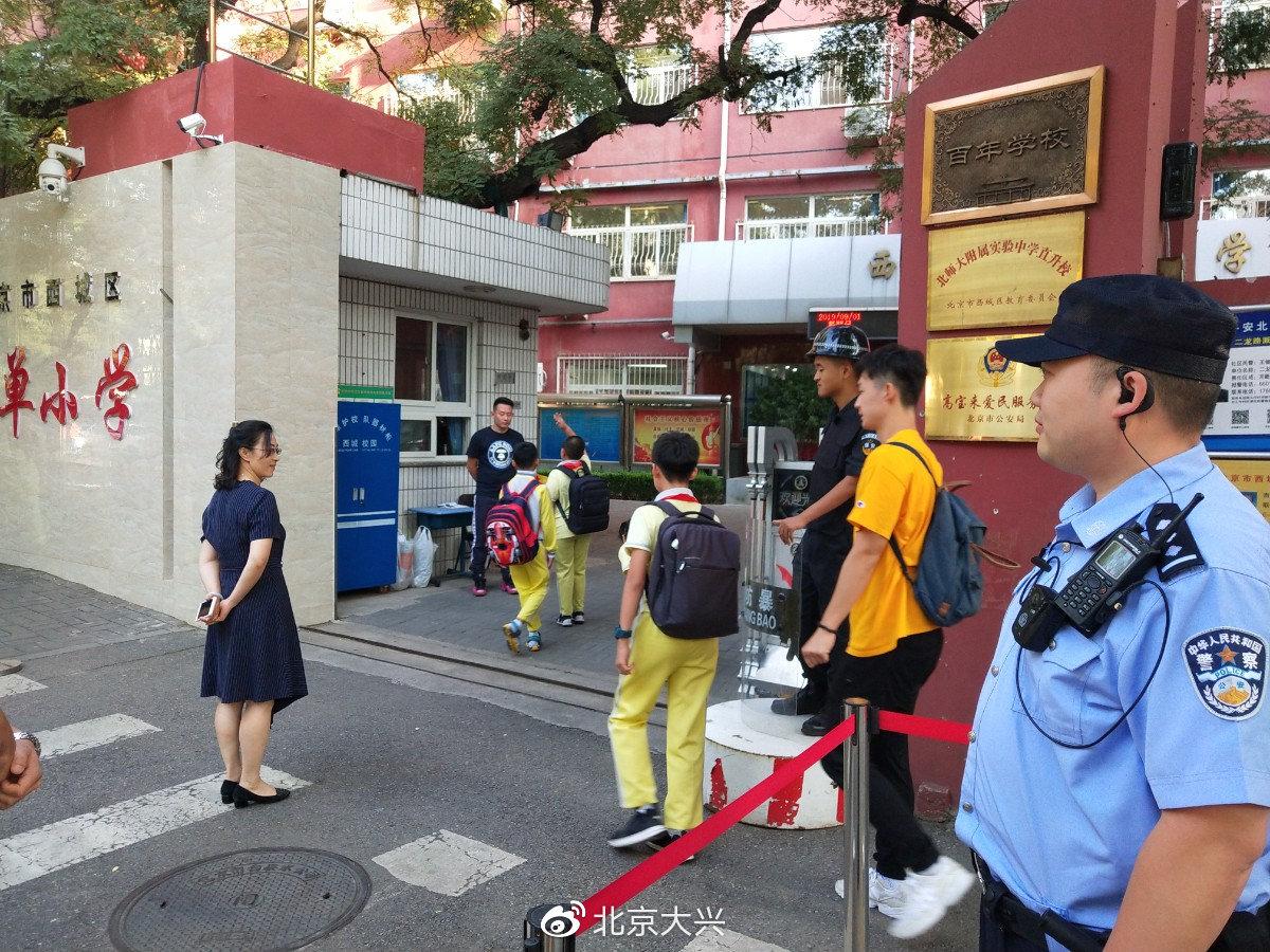 北京西城區西單小學校門外景。(微博圖片)