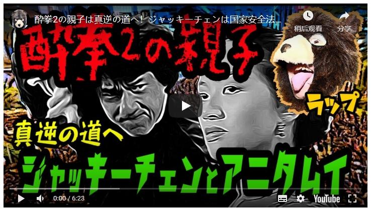 日本YouTube以「醉拳2親子走上完全相反之道!(國安法、天安門事件、黃雀行動)」為題拍MV,以rap形式嘲諷成龍。(影片截圖)