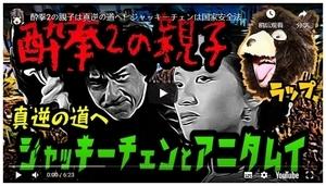 成龍挺「港版國安法」 遭日本影迷唾棄割席