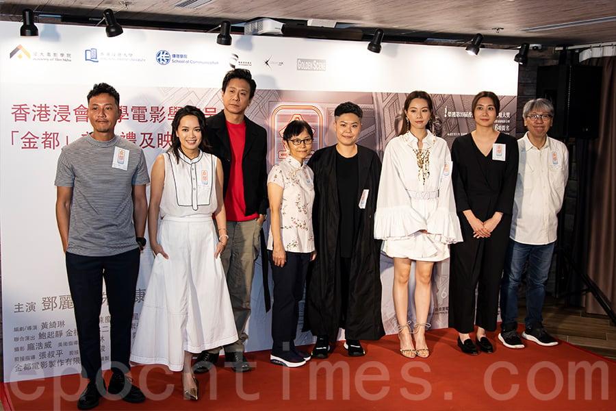 由浸大電影學院校友黃綺琳執導、監製的電影《金都》(MY PRINCE EDWARD),於6月11日晚於尖東舉行首映禮。(陳仲明/大紀元)
