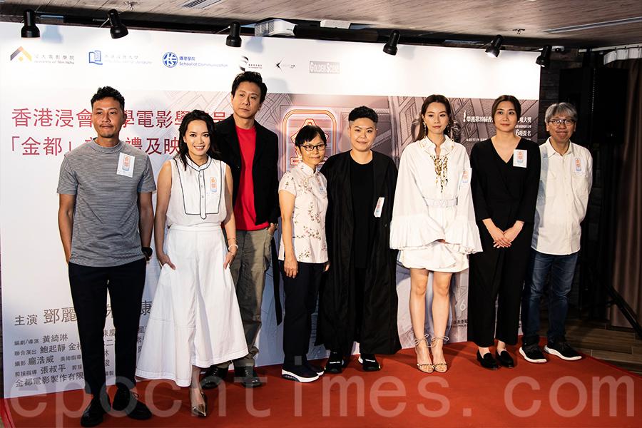 港產電影《金都》首映 探討婚姻關係