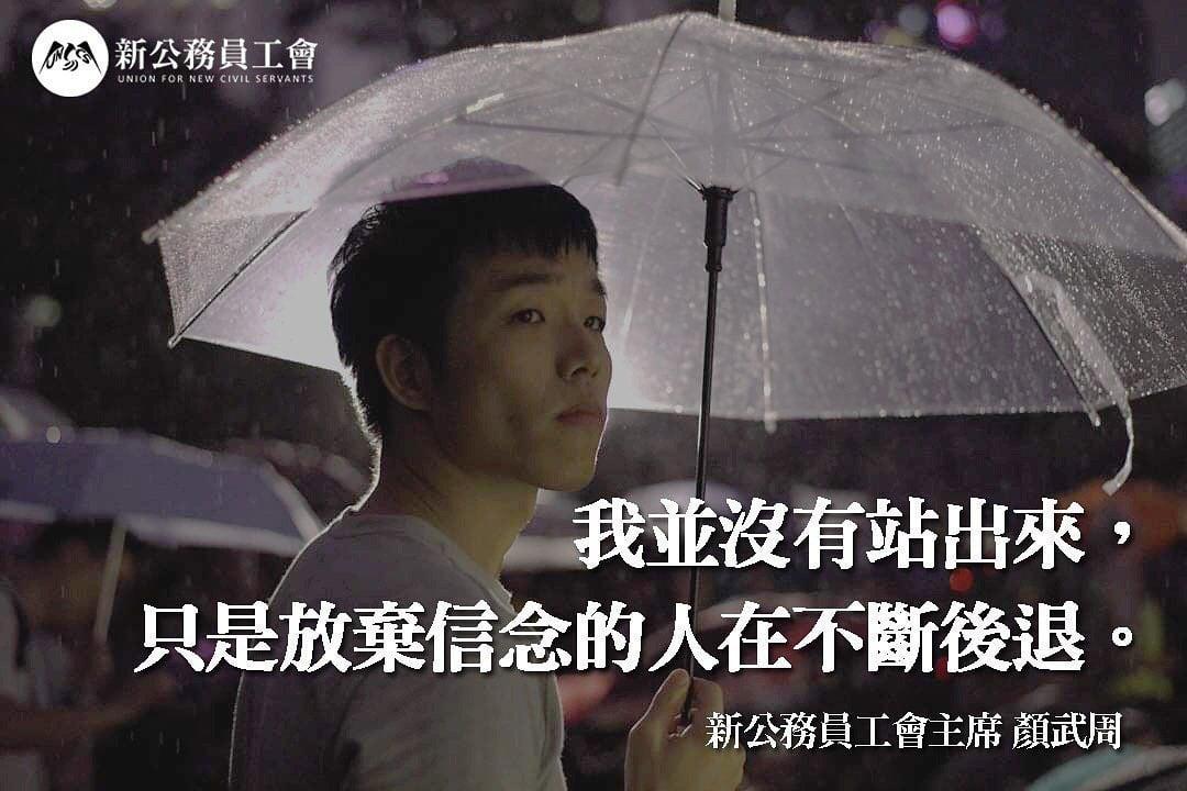 新公務員工會主席顏武周6月11日,證實被免去署任一級勞工助理事務主任的職位。他坦言,自己的堅守皆源於一份對香港及同路人的責任。(新公務員工會)