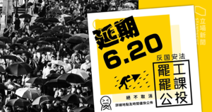中共竭力阻620公投 香港處黎明前最黑暗最關鍵時刻