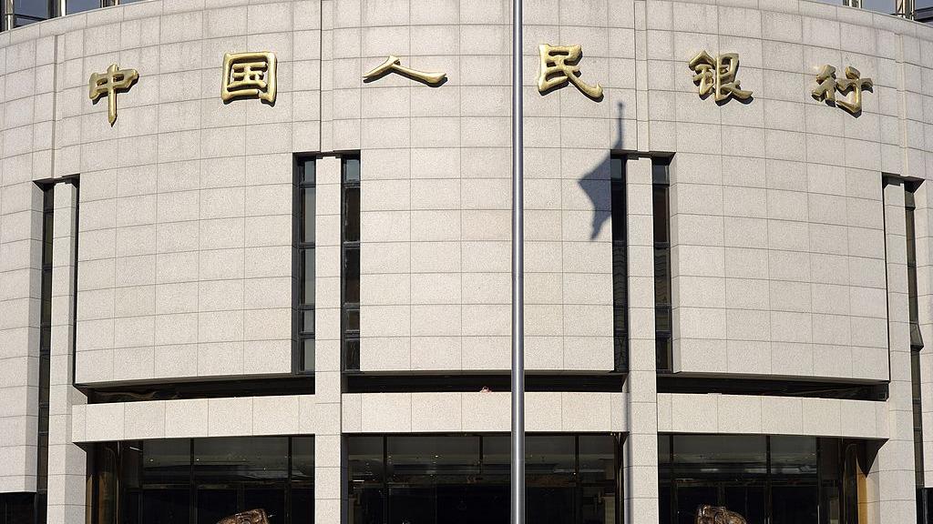 中共央行近期試行新的監管規定,要求大額存戶資金提存都要主動向監管部門登記,被指等於準備重回計劃經濟。(LIU JIN/AFP via Getty Images)