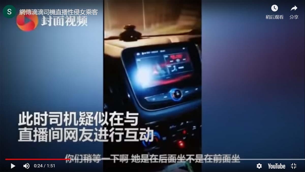 網傳影片指,一名滴滴司機在網絡直播性侵女乘客。(影片截圖)