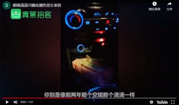 直播影片的對話顯示,女乘客疑似對司機心存警惕。(影片截圖)