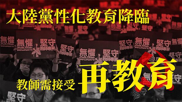 中共人大通過「港版國安法」後,香港教育界再掀起新一波「白色恐怖」。香港立法會議員楊岳橋批評稱,這些發文恰恰提醒港人,中共政府已將黑手伸向原屬香港自治的教育制度。(RFA圖片)