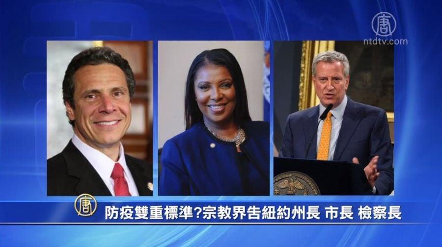 紐約宗教界本周在聯邦法院,對紐約州三名位高權重的官員提起控告,指控紐約州長、紐約市長和紐約州總檢察長,三人在防疫問題上存在雙重標準,並歧視性的侵犯了信仰者的憲法權利。(影片截圖)