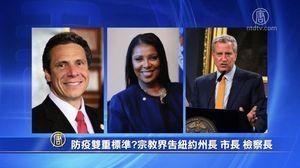 防疫限制存雙重標準? 宗教界控告紐約州長、市長、檢察長