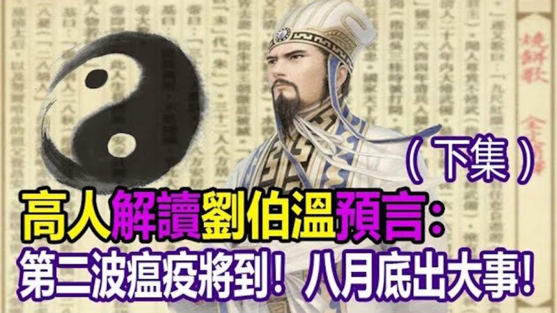 劉伯溫碑記預言破解(天涯論壇)