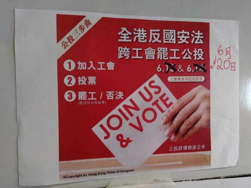 工會辦招募日 酒店工會:公投聲勢將會改寫香港未來