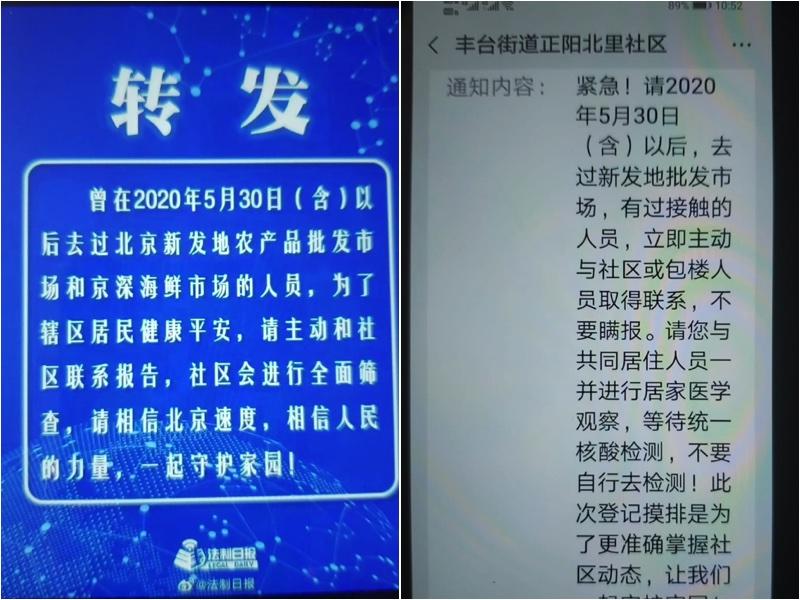 北京社區和媒體都在微信中轉發緊急通知。(受訪者提供,大紀元合成圖)