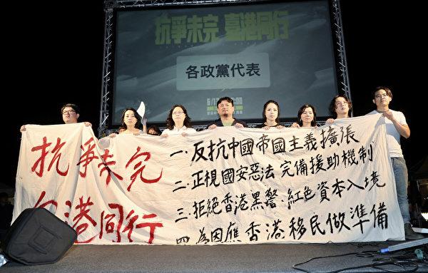 香港「反送中」運動滿周年,「抗爭未完,台港同行」晚會2020年6月13日在台北登場,民進黨、國民黨、民眾黨、時代力量等政黨均派代表參加,晚會也提出4大訴求。(中央社)