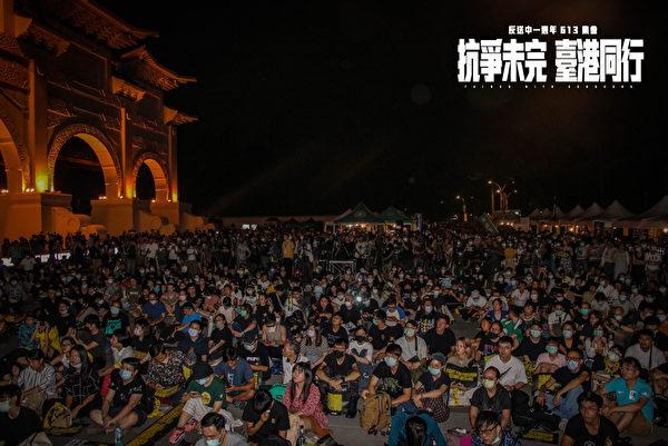 香港「反送中」運動滿周年,「抗爭未完,台港同行」晚會2020年6月13日在台北登場。(主辦單位提供)